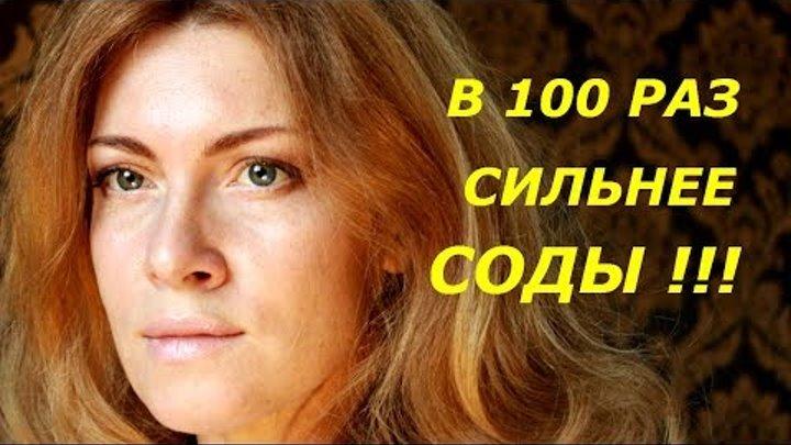 В 100 РАЗ СИЛЬНЕЕ СОДЫ ! СУПЕР СПОСОБ !