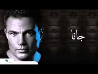 Amr Diab Jana Full Song عمرو دياب چانا كاملة