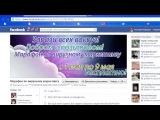 Как пригласить всех друзей с Facebook на мероприятие одним кликом!