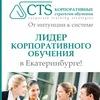 """CTS """"Корпоративные стратегии обучения"""""""