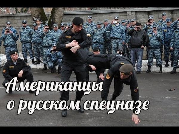 Что реально думают о русском спецназе американские бойцы , иностранцы о российском спецназе