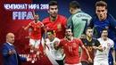 FIFA 19 - ЧЕМПИОНАТ МИРА 2018!ПРОШЛИ ЗА СБОРНУЮ РОССИИ И СБОРНУЮ БЕЛЬГИИ В ФИНАЛ ЧМ (ULTIMATE)