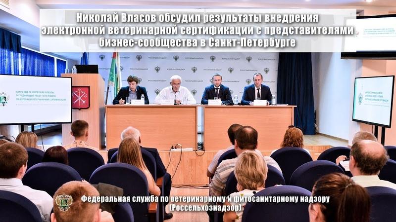 Встреча заместителя руководителя Россельхознадзора Николая Власова с бизнес-сообществом Санкт-Петербурга по вопросу интеграционных решений и функционирования системы электронной ветеринарной сертификации с использованием API-интерфейса.