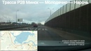 Road P28 Minsk - Naroch. Дорога Р28 Минск - Молодечно - Нарочь . Driving Belarus. Р-28