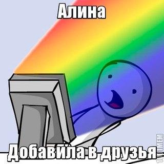 Мемы алина