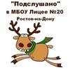Подслушано в МБОУ Лицее №20 г.Ростов-на-Дону