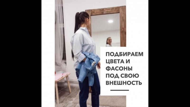 Лекция Умный гардероб стилист Дарья Ламанова
