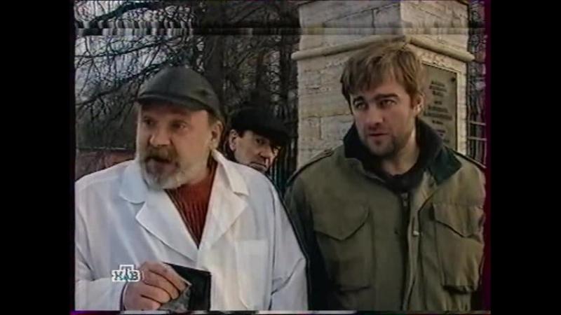 Агент национальной безопасности 3 Сезон. (Анонс НТВ 30.03.02)