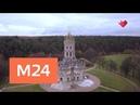 Вера. Надежда. Любовь: Знаменский храм в Дубровицах - Москва 24