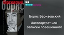Автопортрет или записки повешенного Б.Березовский обзор книги 100книгзагод