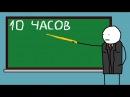 H Водород O Кислород C Углерод Я 10 hours version Official Video
