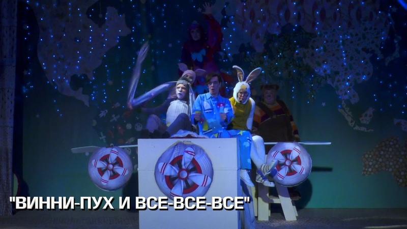 Тизер спектакля «Винни Пух и все-все-все»