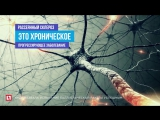 Первый отечественный препарат для больных рассеянным склерозом создан в России