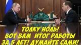 Срочно! ЭТО НЕ ПРОРЫВ ЭТО ОБРЫВ! Чиновники Путина и Медведева опять пробили дно!