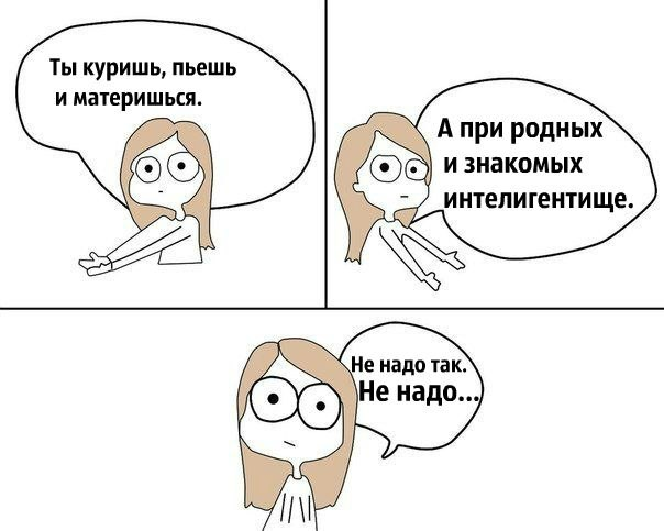 Не надо так)