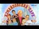 Измайловский парк 18 11 18 Большой юмористический концерт