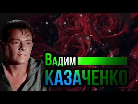 Вадим Казаченко о Красных и Чёрных Розах
