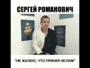 Сергей Романович не жалеет, что принял ИСЛАМ