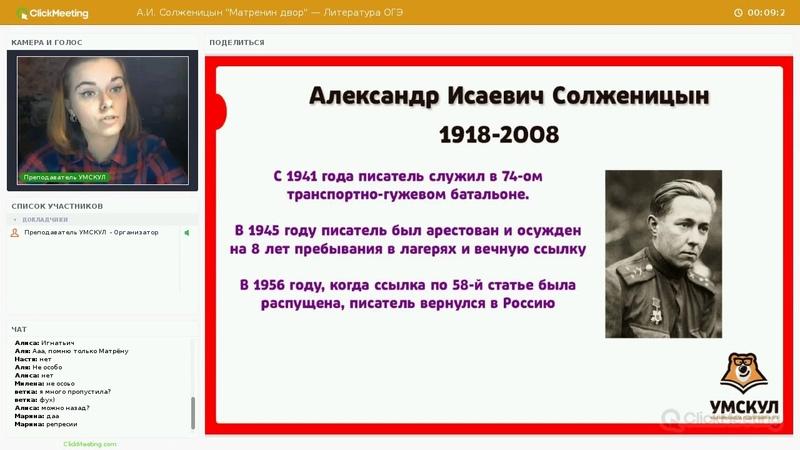 А.И. Солженицын Матренин двор — Литература ОГЭ 2019