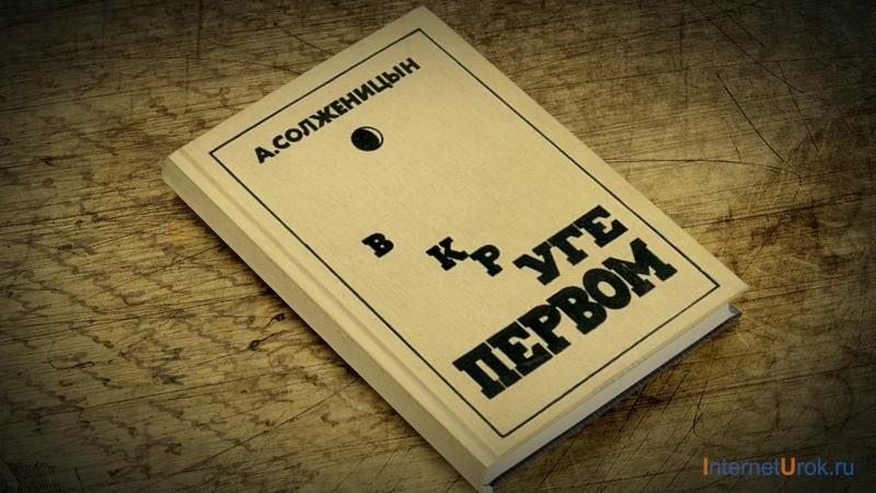 Роман-саморазоблачение А.И. Солженицын «В круге первом»