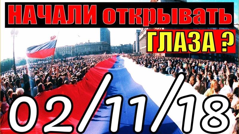 РОССИЯНЕ начали ОТКРЫВАТЬ ГЛАЗА ? НА то ЧТО ПРОИСХОДИТ в СТРАНЕ