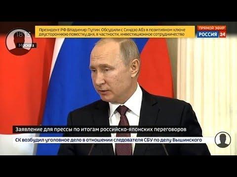 Срочно Путин рассказал о чем говорил с Абэ