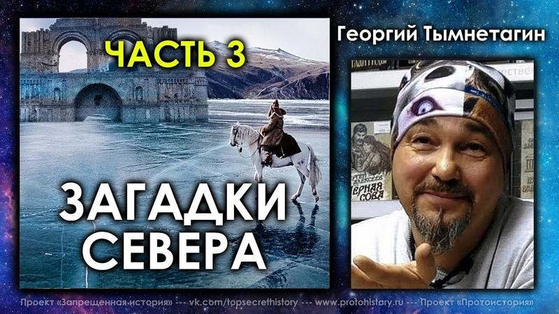Георгий Тымнетагин Андрей Жуков Загадки Севера Часть 3