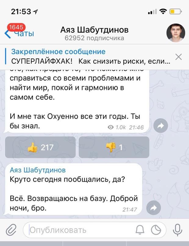 Аяз Шабутдинов | Москва