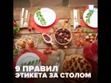 9 правил этикета за столом