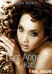 Затерянные ангелы. Катсуми / Lost Angels: Katsumi