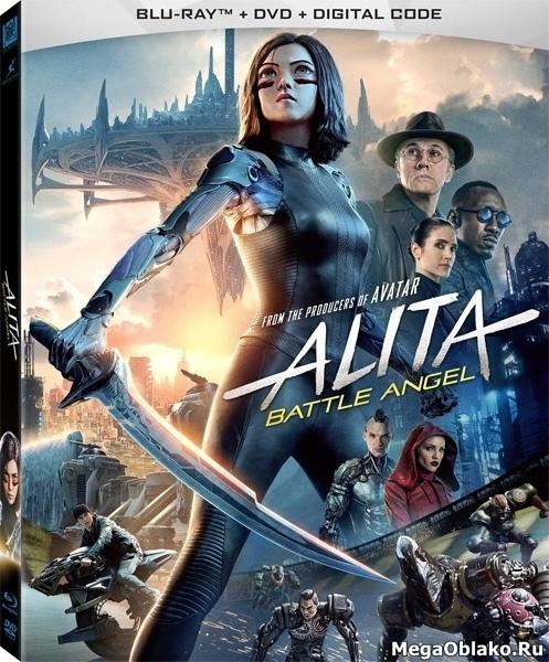 Алита: Боевой ангел/ Alita: Battle Angel (2019/BDRip/HDRip/3D)
