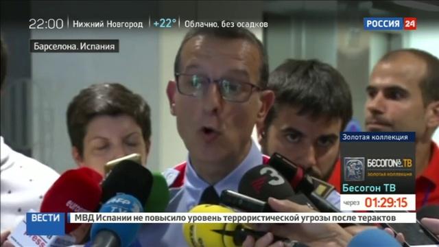 Новости на Россия 24 • СМИ главной целью боевиков в Барселоне был собор Саграда Фамилия