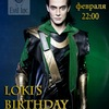 LOKI'S BIRTHDAY PARTY 15 февраля