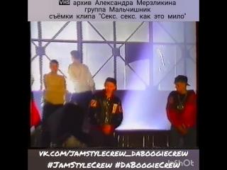 "Мальчишник VHS архив Александра Мерзликина. Съемка видеоклипа ""Секс Секс, как это мило"""