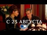 «Доктор Кто: Глубокий вдох» в СИНЕМА ПАРКЕ