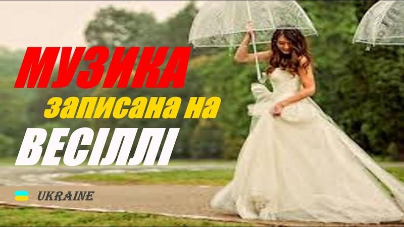 Музика записана на Весіллі - Живий звук! Ukrainian Wedding Songs. Українська весільна музика.