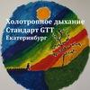 Холотропное дыхание. Екатеринбург. Стандарт GTT