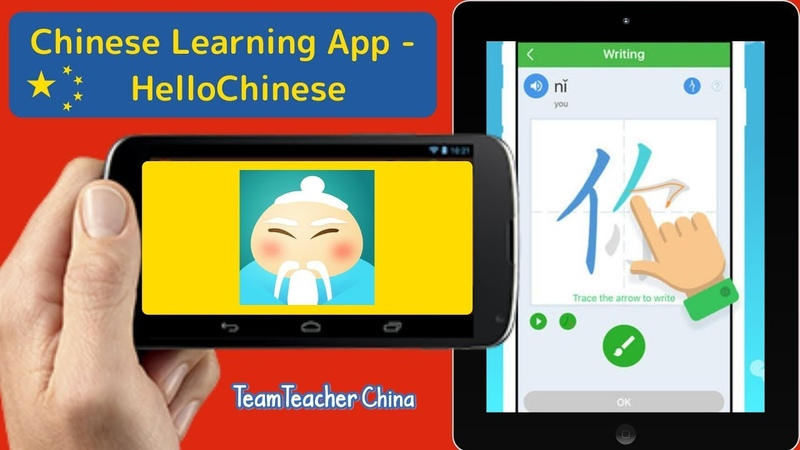 HelloChinese - Free Chinese Learning App