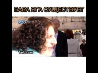 Баба Яга существует!)))