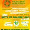 """ДЕНЬ ЗДОРОВ'Я в КНУ Шевченка!!!05.04.13 """"Планета"""