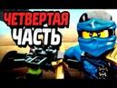 4 Ниндзяго Скайбаунд Мультик Игра про ниндзя LEGO Ninjago Skybound Gameplay Ninja на Игры с Андрюхо