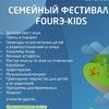 FourЭ Kids Astana - ВХОД СВОБОДНЫЙ