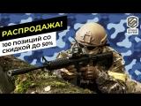 Сеть страйкбольных магазинов Страйк-Актив