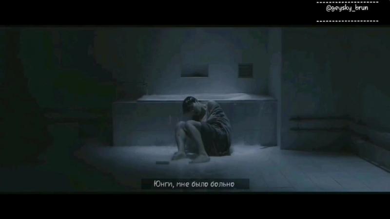 -Не касайся меня, мне больно Юнмины / Yoonmin/BTS/Фанфик