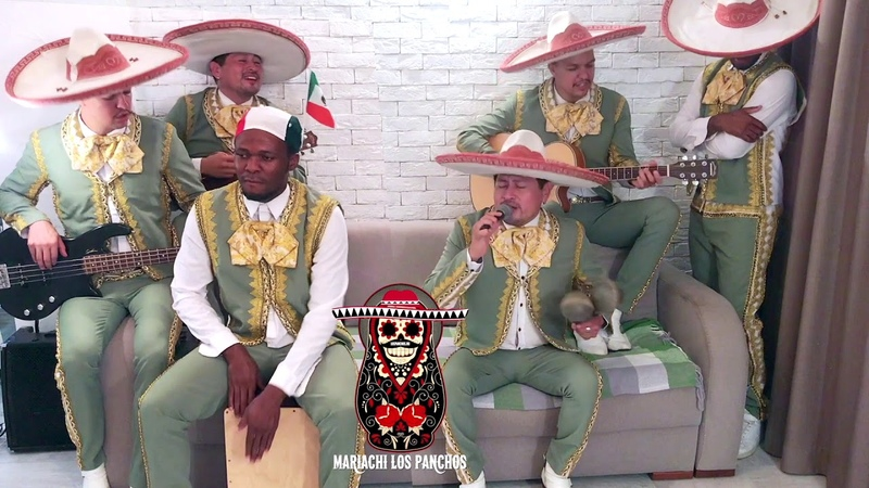 PIZZA - ЭТО ХОРОШО ( Mariachi Los Panchos cover )