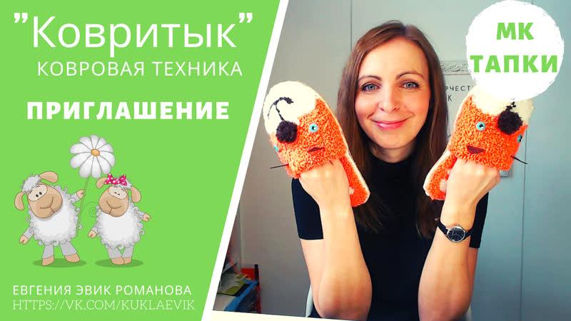 Ковровая техника Ковритык приглашение тапки из шерсти ЗВЕРИКИ