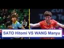TABLE TENNIS ITTF Swedish Open 2018 SATO Hitomi WANG Manyu Amazing Points