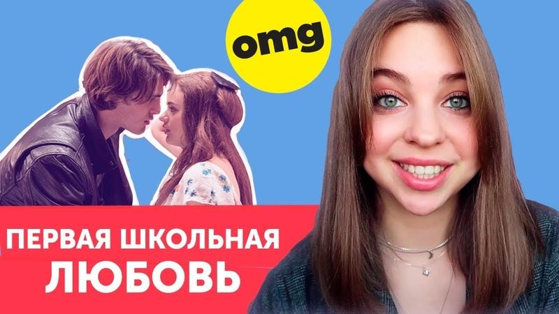 ШКОЛЬНЫЙ ВЛОГ с Liza Says Первая любовь одноклассники английский