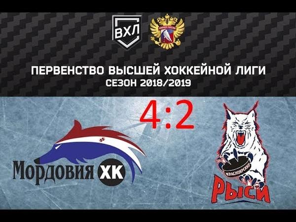 16 10 2018 Мордовия Красноярские Рыси 4 2 Видеообзор матча