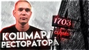 VERSUS ЛИШИЛСЯ БАРА «1703» | FEDUK | KIZARU | LOC-DOG | ПИКА RapNews 357 (СГS)